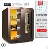 保險櫃 指紋保險箱辦公室密碼箱小型隱形保管箱床頭櫃入墻入衣櫃45cm WJ 3C位數