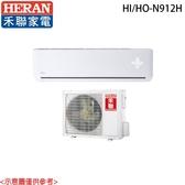 【HERAN禾聯】13-16坪 旗艦型變頻冷暖分離式冷氣 HI/HO-N912H 含基本安裝