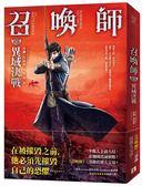 召喚師(III):異域決戰