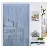 金格拉斯單色細線簾90x180cm藍