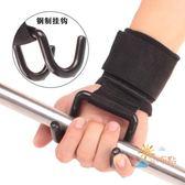 交換禮物-運動防護健身助力鉤男防滑運動護腕雙鉤引體向上手套器械杠鈴