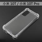 【Dapad】空壓雙料透明防摔殼 小米 10T / 小米 10T Pro (6.67吋)