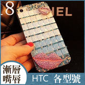 HTC U19e U12+ U12 life Desire12s U11+ EYEs UUltra 雙鑽嘴唇 水鑽殼 保護殼 手機殼 漸變 貼鑽殼 水鑽手機殼