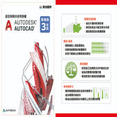 Autodesk AutoCAD 2018 三年版電子授權 PKC 金鑰卡