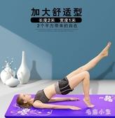哈宇加厚10-20mm加寬100cm瑜伽墊1米寬長2米運動健身墊環保大睡墊 FX1154 【毛菇小象】