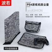PS4包 索尼PS4包 PS4pro防塵罩索尼游戲機ps4 Slim防塵包保護套波若 玩趣3C