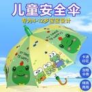 兒童雨傘超輕便寶寶幼兒園可愛小孩小學生男童女童全自動公主小傘 NMS蘿莉新品
