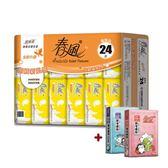 【春風】超細柔抽取式衛生紙(110抽*24包*3串)/箱 加春風御守面紙2包-箱購