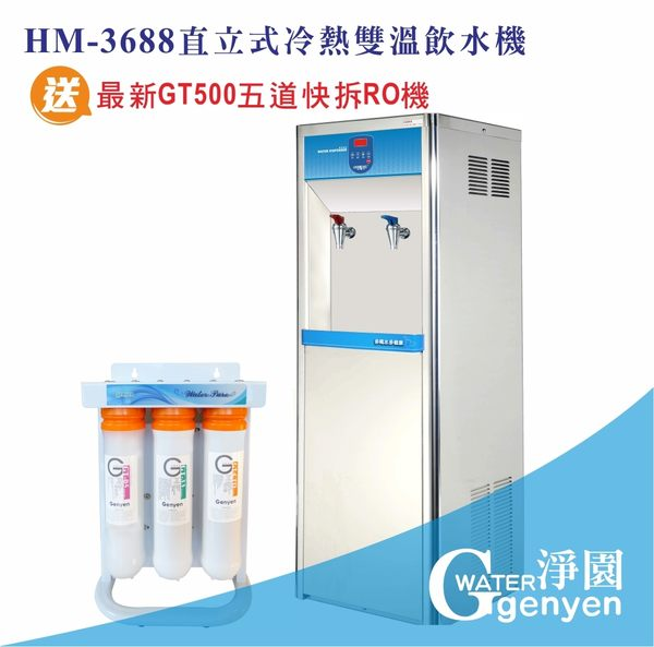 [淨園] HM-3688直立式冷熱雙溫飲水機 (搭載最新五道快拆RO逆滲透純水機) (全省免費標準安裝)