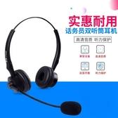 電話耳機客服耳麥雙耳話務耳機水晶頭固話座機耳機