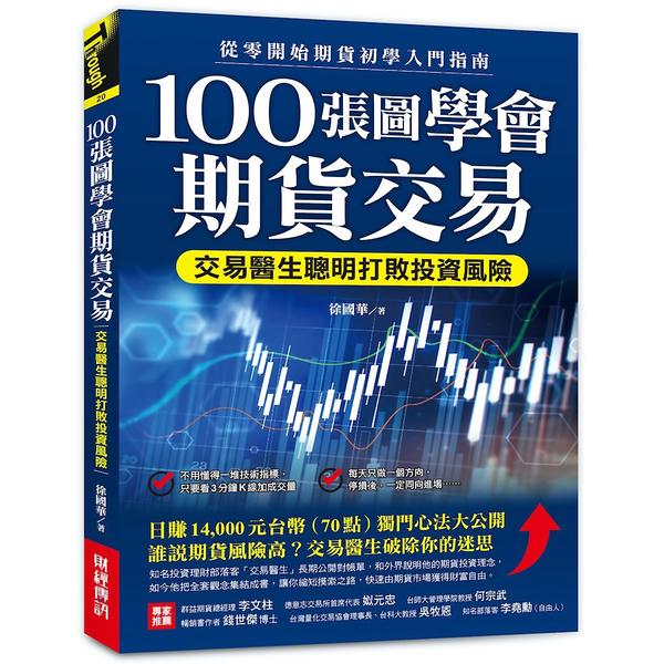 100張圖學會期貨交易:交易醫生聰明打敗投資風險,從零開始期貨初學入門指南