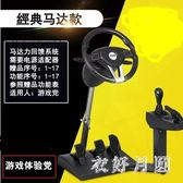 器訓練機練車方向盤駕校學車開車汽車模擬駕駛 QW7421【衣好月圓】