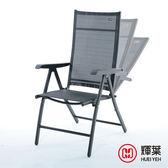 輝葉 高級透氣摺疊涼椅