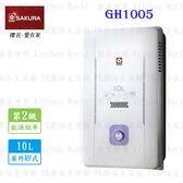 【PK廚浴生活館】 高雄 櫻花牌 GH1005 屋外傳統熱水器 ☆ 10公升節能熱水器 實體店面 可刷卡