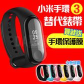 小米手環4 小米手環3 矽膠腕帶【送螢幕保護貼】小米手環錶帶 運動腕帶 替換帶 防丟設計