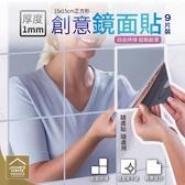 方形創意鏡面貼 1mm 15x15cm 9片裝 裝飾鏡子貼紙 全身鏡【ZA0106】《約翰家庭百貨