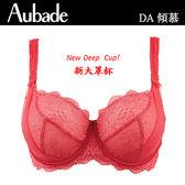 Aubade-傾慕E蕾絲薄襯全大罩內衣(莓紅)DA