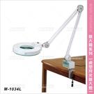 台灣典億   M-1034L桌上型冷光放大燈[23514]