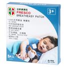 法新FRESCO鼻樂貼 (1盒5片裝) 全新升級 正版授權公司貨中文標 PG美妝