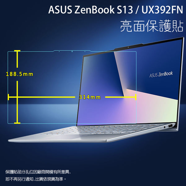 ◇亮面螢幕保護貼 ASUS 華碩 ZenBook S13 UX392FN 筆記型電腦保護貼 筆電 軟性 亮貼 亮面貼 保護膜