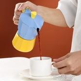 摩卡壺 雙閥摩卡壺家用意大利小型煮咖啡的器具意式咖啡機手沖咖啡壺套裝YTL 皇者榮耀3C