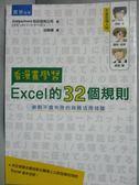 【書寶二手書T1/電腦_ILP】看漫畫學習Excel的32個規則_邱顯惠