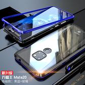 新款華為 mate20二代萬磁王手機殼Huawei mate20 pro玻璃個性手機套防摔金屬保護套