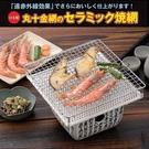 日本【丸十金網】金屬陶瓷雙層燒烤網 22cm(L)