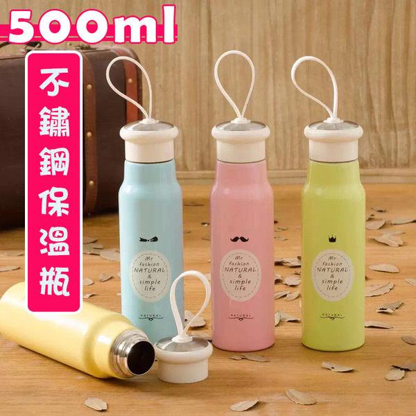 保溫瓶   俏皮馬卡龍304不鏽鋼超真空保溫壺500ml 保溫杯  【KCW025】-收納女王
