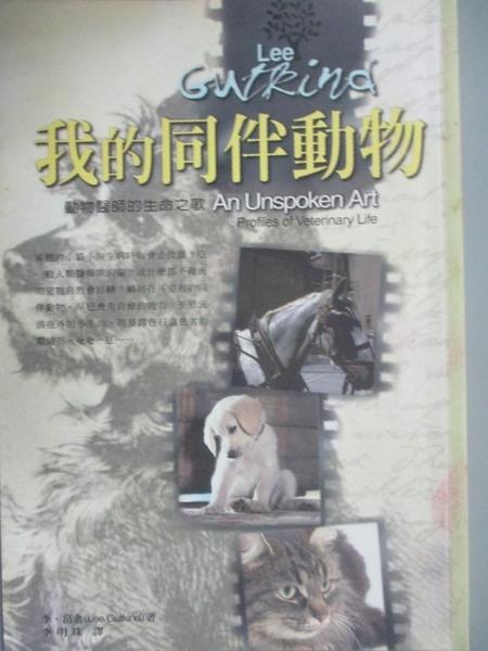 【書寶二手書T1/動植物_OQE】我的同伴動物--《動物醫師的生命之歌》_李.葛金