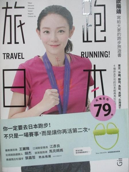 【書寶二手書T8/體育_A2U】旅跑.日本:歐陽靖寫給大家的跑步旅遊書_歐陽靖
