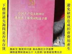 二手書博民逛書店罕見中國共產黨光輝90年離退休幹部紀念手冊Y267097 謝中天