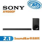 《麥士音響》 SONY索尼 家庭劇院 SoundBar聲霸 X9000F