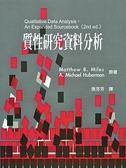 (二手書)質性研究資料分析 中文第一版 2005年