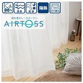 隔熱遮像蕾絲窗簾 窗紗 AIRTOSS PLANE 150×176×1 NITORI宜得利家居