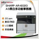 【含安裝】SHARP AR-6020 A3黑白多功能事務機