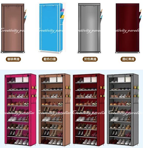 【豪華十層鞋架】多款10層9格 DIY豪華版防塵罩10層鞋櫃收納置物架可分1~10層(附防塵套)