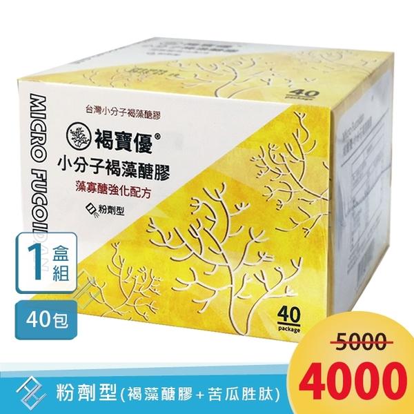 褐寶優 小分子褐藻醣膠(粉劑型)40包/盒 平衡配方 苦瓜胜肽複方第三代 褐醣安粉劑 全素