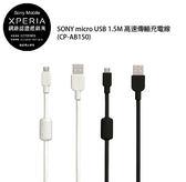 正原廠 SONY micro USB 1.5M 高速傳輸充電線(CP-AB150) 黑/白