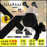 附防噴網套【Cityboss二代車架】 四爪固定矽套防刮傷 龍頭手把 後視鏡式 機車導航架手機架支架