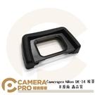 ◎相機專家◎ Camerapro Nikon DK-24 眼罩 非原廠 高品質 D5100 D5000 等多型號