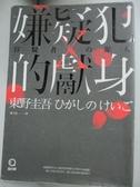 【書寶二手書T1/一般小說_OBZ】嫌疑犯X的獻身_東野圭吾