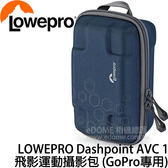 LOWEPRO 羅普 Dashpoint AVC 1 飛影運動攝影包 藍色 (6期0利率 免運 立福公司貨) GoPro 專用包