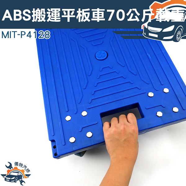 MIT-P4128四輪小板車 搬運車 塑膠板車  拖板車 烏龜車 小號微靜音 平板車 搬運車 《儀特汽修》