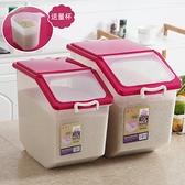 米桶 廚房家用裝米桶儲米箱防蟲20斤50斤密封米缸面粉收納盒10kg30斤【快速出貨八折搶購】