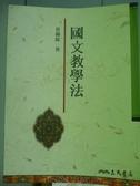 【書寶二手書T7/大學文學_PKP】國文教學法_黃錦鋐