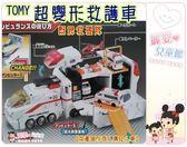 麗嬰兒童玩具館~TAKARA TOMY-緊急救援隊 超變形救護車.有多種變化.具聲光效果