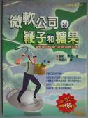 【書寶二手書T5/行銷_GPW】微軟公司的鞭子和糖果_茱莉畢克