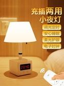 小夜燈 遙控小夜燈充電式臺燈臥室睡眠床頭嬰兒寶寶喂奶家用護眼節能插電 莎瓦迪卡
