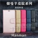 【Hanman 仿羊皮】Samsung Galaxy Note 9 N960F/DS 6.4吋 斜立支架皮套/側掀保護套/錢包插卡手機套-ZW